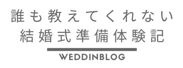 WEDDINBLOG